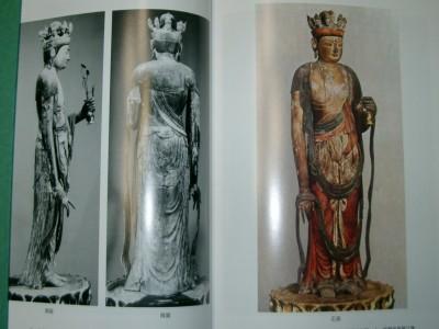 若狭・越前の秘仏-地方作仏教尊像の研究-を出版